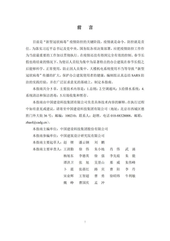 办公建筑应对新型冠状病毒应急措施指南_4