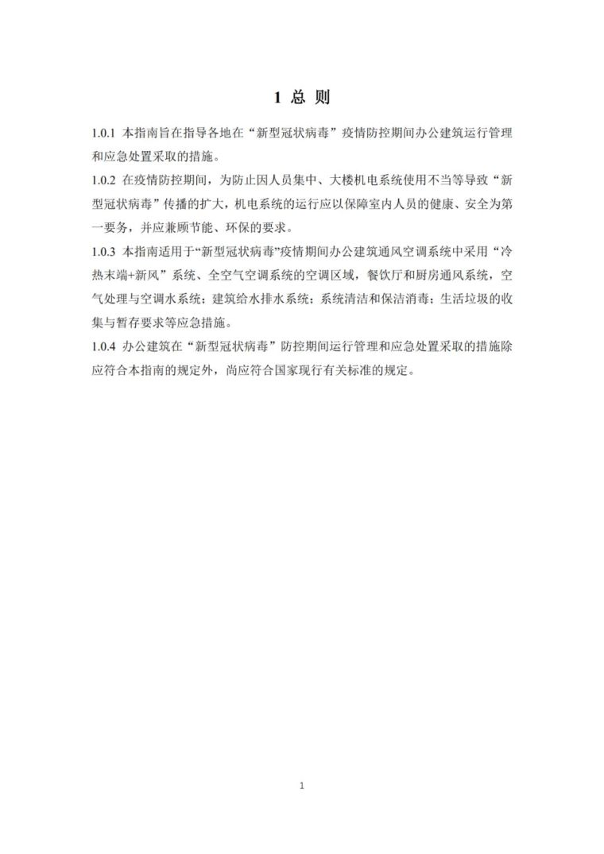 办公建筑应对新型冠状病毒应急措施指南_7