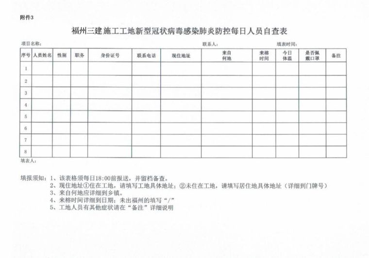 开复工工地疫情防控工作细则~_3
