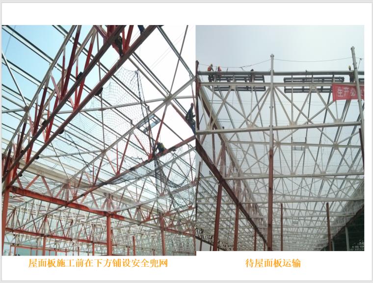 屋面板施工