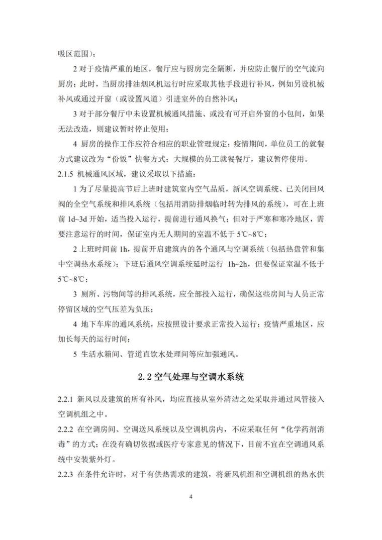 办公建筑应对新型冠状病毒应急措施指南_10