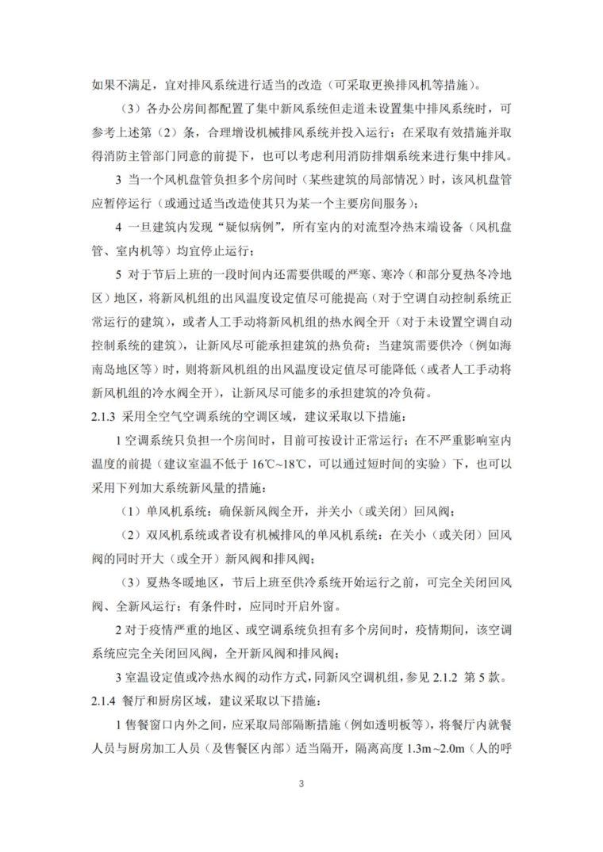 办公建筑应对新型冠状病毒应急措施指南_9