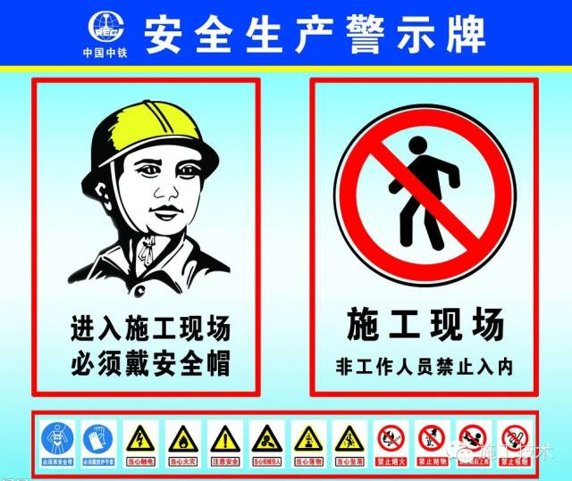 """12条安全文明施工精细化管理""""军规""""_5"""