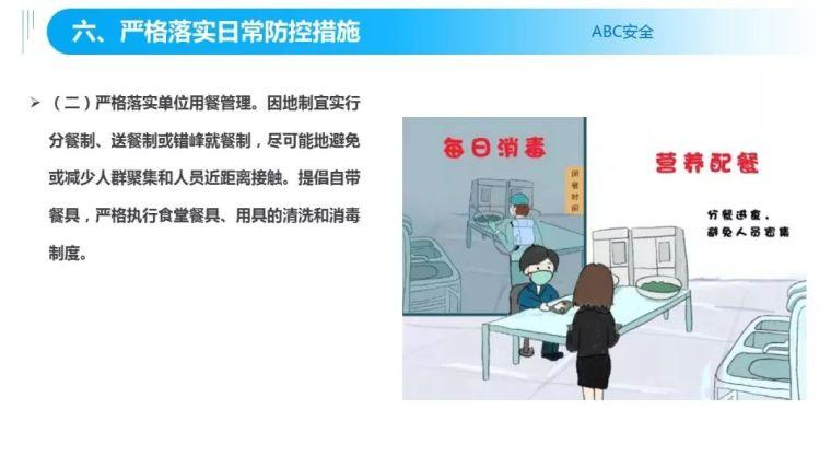 疫情复工风险告知、十项导则及防控应急方案_9