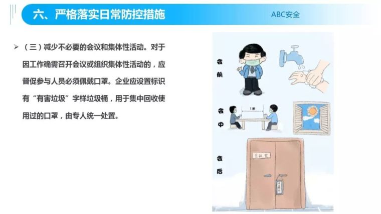 疫情复工风险告知、十项导则及防控应急方案_10