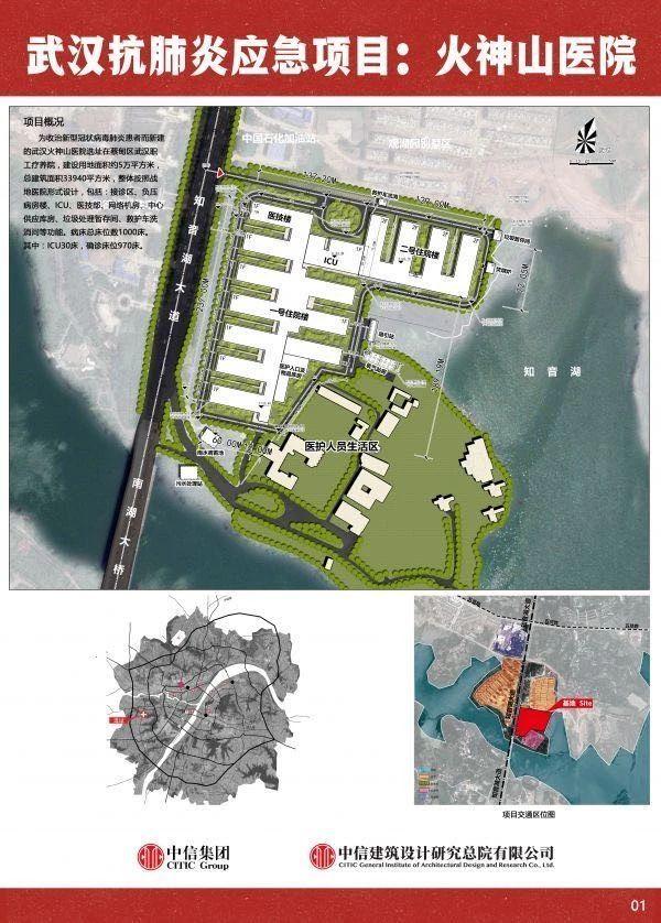 建筑师告诉你:我们该如何设计传染病医院
