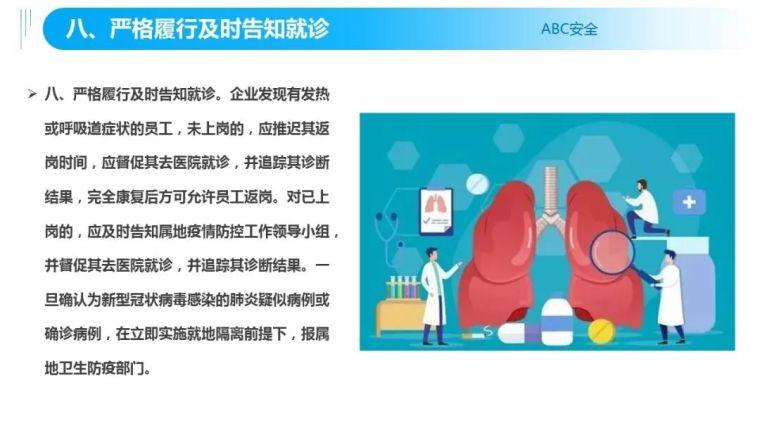 疫情复工风险告知、十项导则及防控应急方案_14