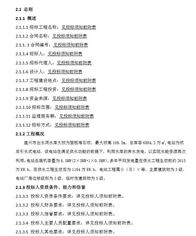 水库坝后式电站工程监理招标文件