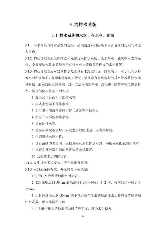 办公建筑应对新型冠状病毒应急措施指南_12