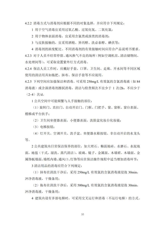 办公建筑应对新型冠状病毒应急措施指南_16