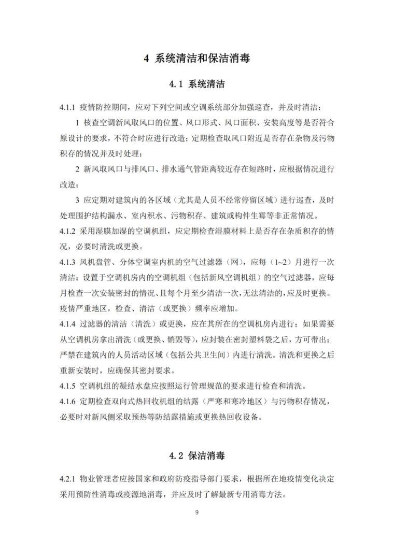 办公建筑应对新型冠状病毒应急措施指南_15