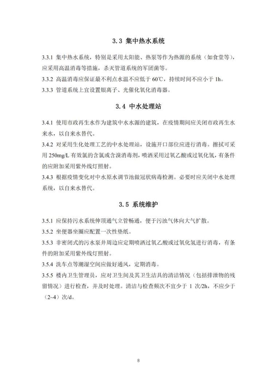 办公建筑应对新型冠状病毒应急措施指南_14