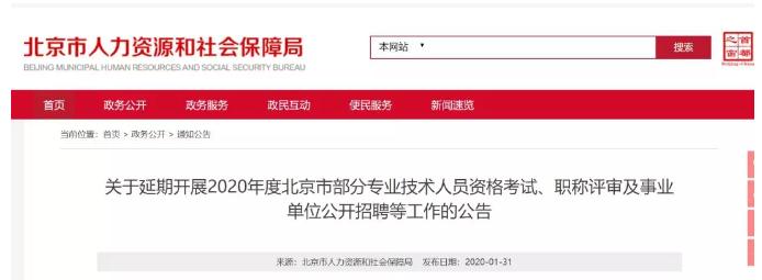 江西,江苏等地的二建、二造等考试延期了!