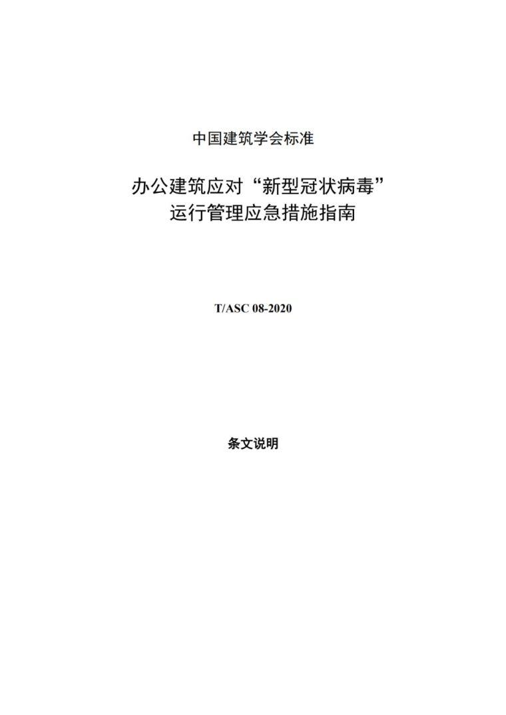 办公建筑应对新型冠状病毒应急措施指南_20