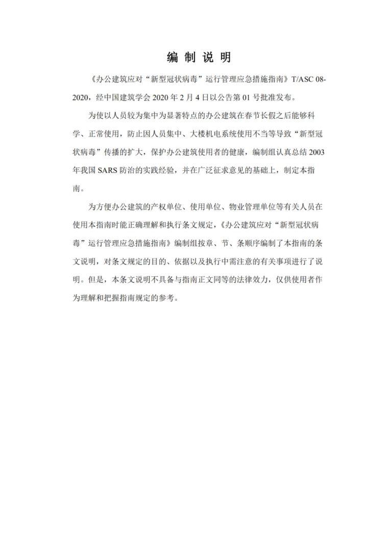 办公建筑应对新型冠状病毒应急措施指南_21