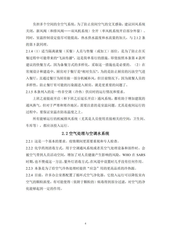 办公建筑应对新型冠状病毒应急措施指南_26
