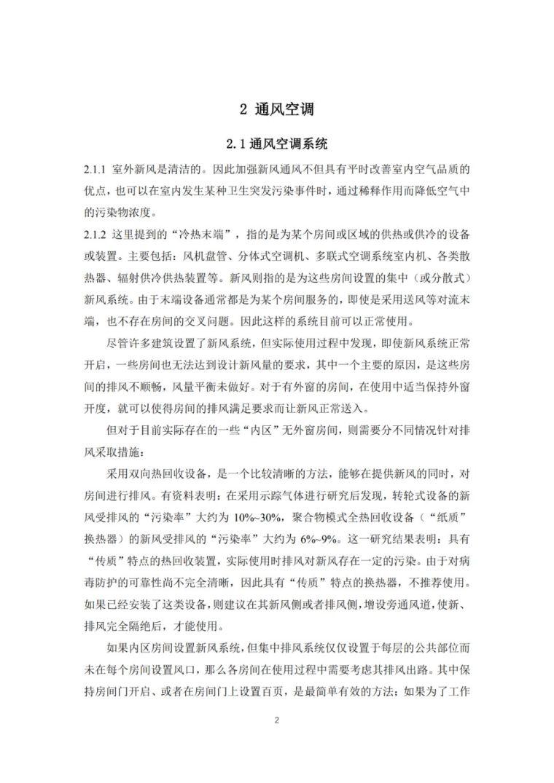 办公建筑应对新型冠状病毒应急措施指南_24