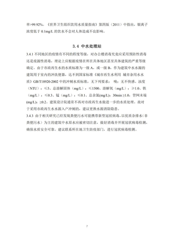 办公建筑应对新型冠状病毒应急措施指南_29