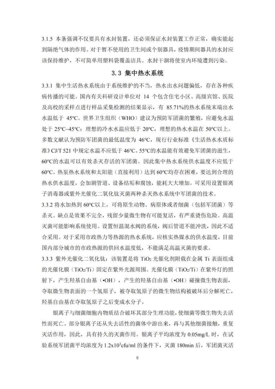 办公建筑应对新型冠状病毒应急措施指南_28