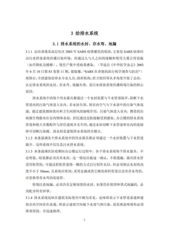 办公建筑应对新型冠状病毒应急措施指南_27
