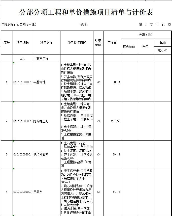 学校公厕建设项目土建招标工程量清单