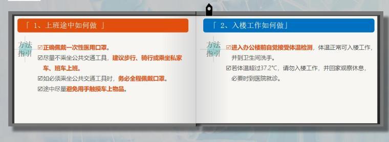 新型冠状病毒肺炎护理手册资料下载-新型冠状病毒感染的肺炎防控知识手册-37p