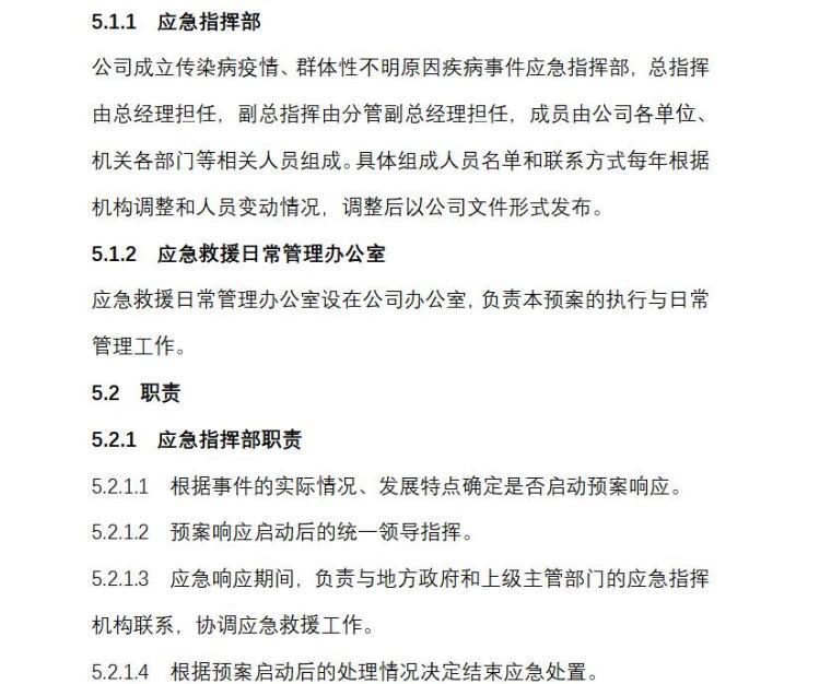 新型冠状病毒肺炎应急预案-公司通用 (4)