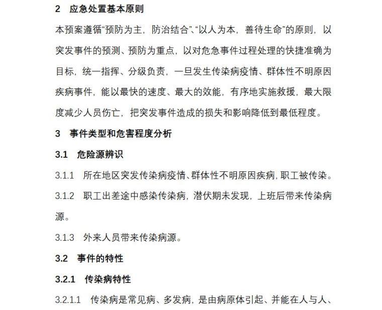 新型冠状病毒肺炎应急预案-公司通用 (1)