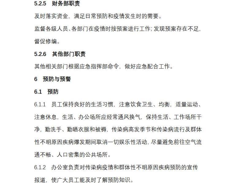 新型冠状病毒肺炎应急预案-公司通用 (5)