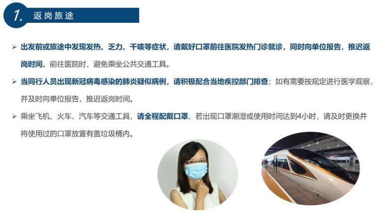 新冠病毒感染的肺炎公众预防指南-返岗员工-新冠病毒感染的肺炎公众预防指南 (1)