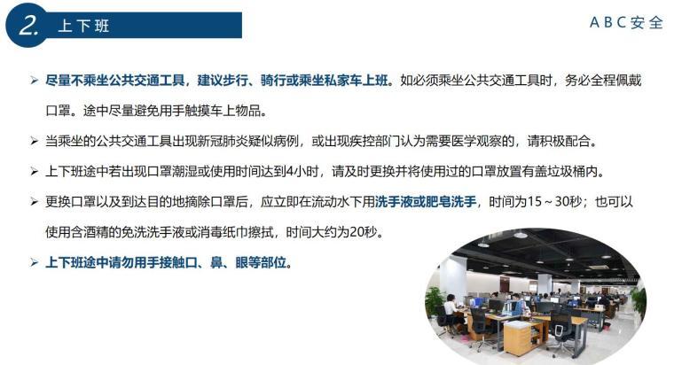 新冠病毒感染的肺炎公众预防指南-返岗员工-新冠病毒感染的肺炎公众预防指南 (2)