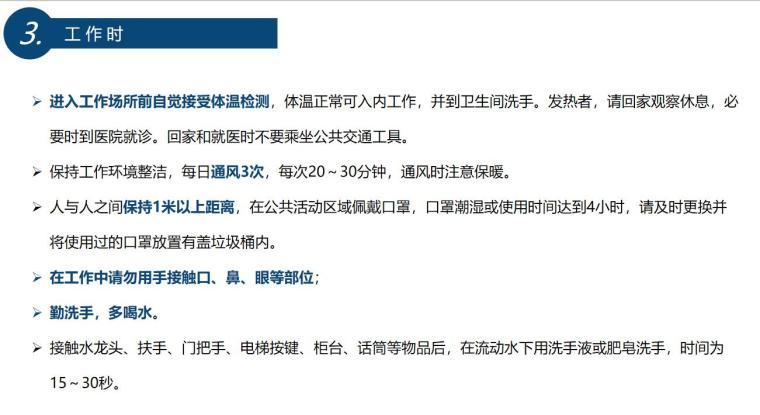 新冠病毒感染的肺炎公众预防指南-返岗员工-新冠病毒感染的肺炎公众预防指南 (3)