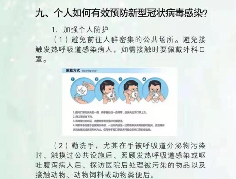 新型冠状病毒肺炎护理手册资料下载-新型冠状病毒工人防控手册人手