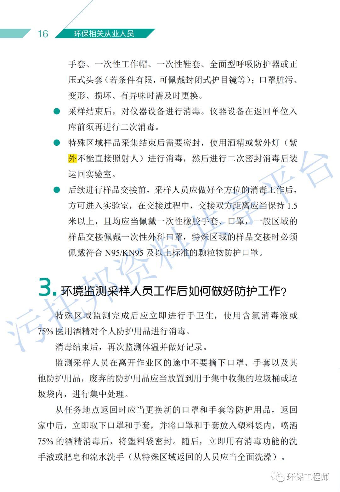 《环保从业人员新型冠状病毒疫情防护手册》_6