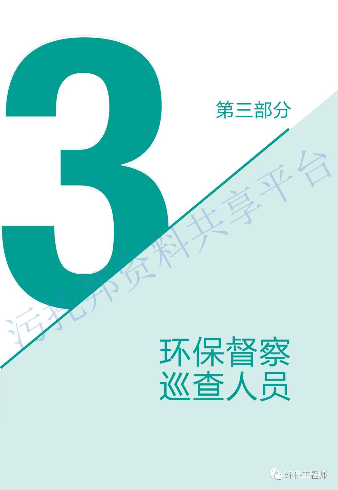 《环保从业人员新型冠状病毒疫情防护手册》_10