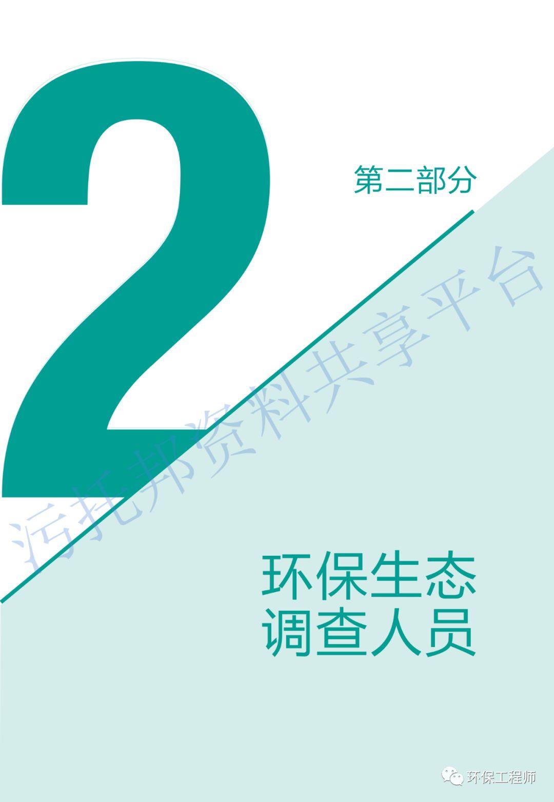 《环保从业人员新型冠状病毒疫情防护手册》_7