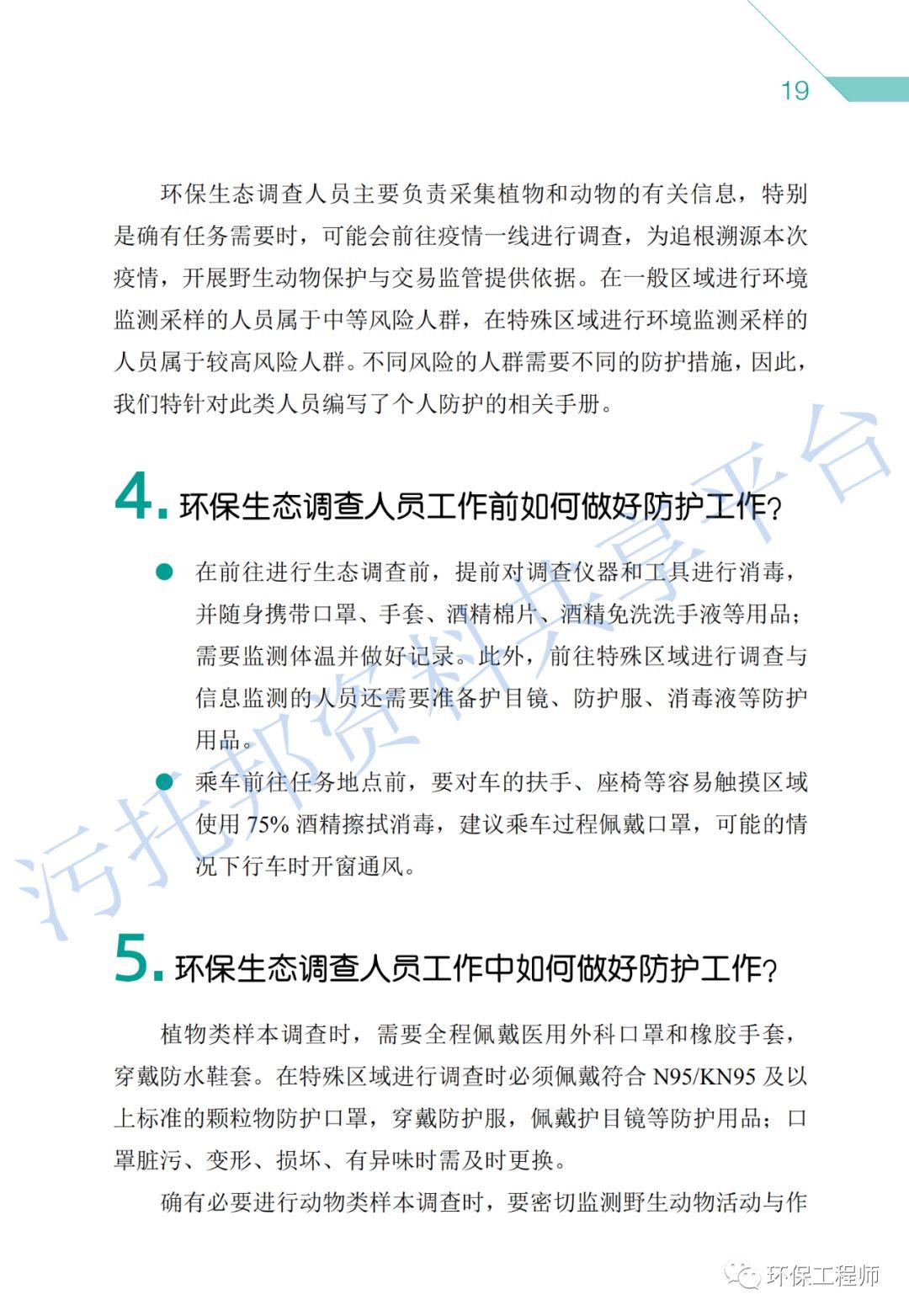 《环保从业人员新型冠状病毒疫情防护手册》_8