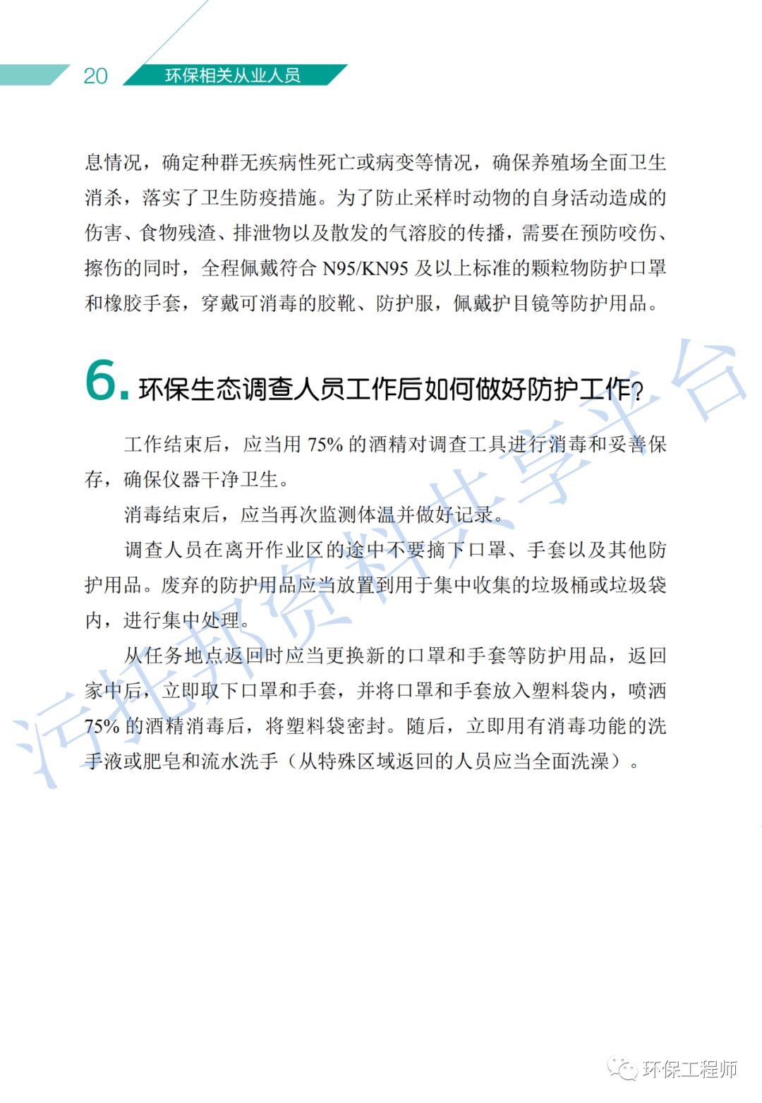 《环保从业人员新型冠状病毒疫情防护手册》_9