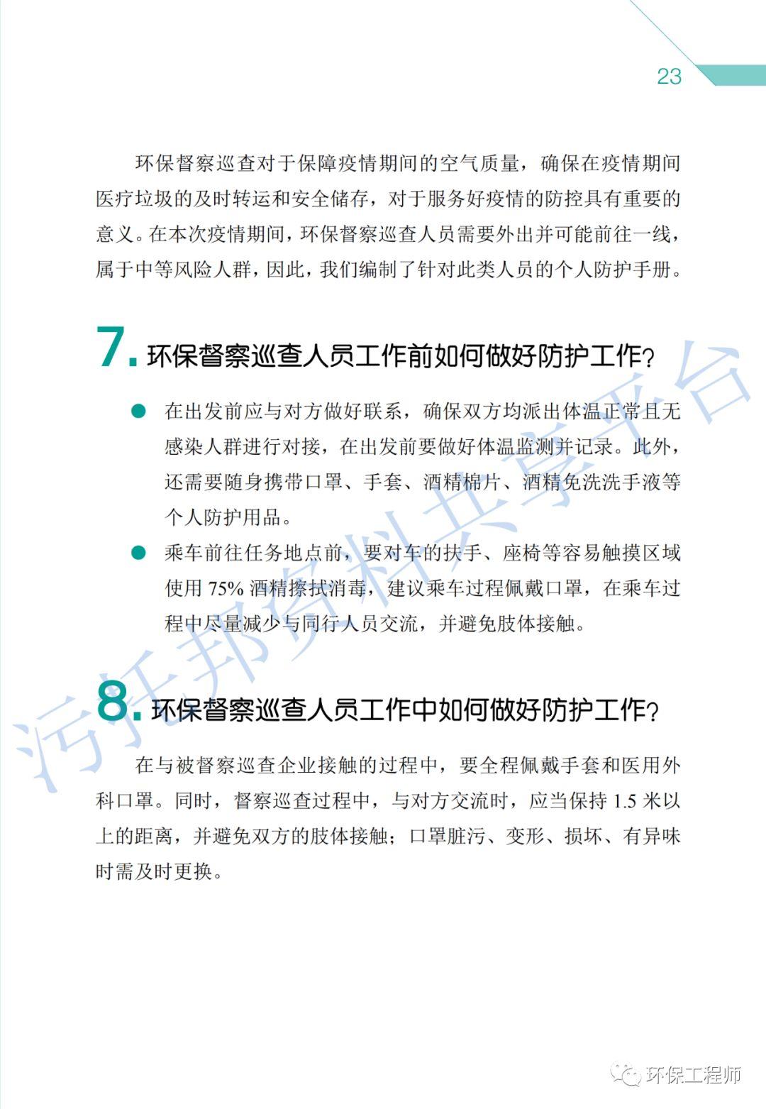 《环保从业人员新型冠状病毒疫情防护手册》_11