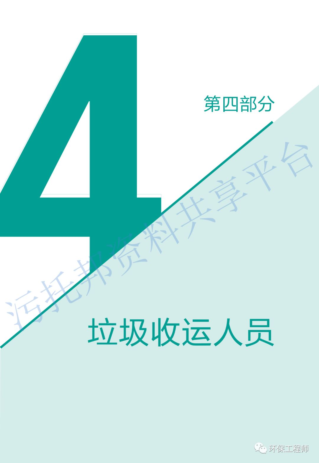 《环保从业人员新型冠状病毒疫情防护手册》_13