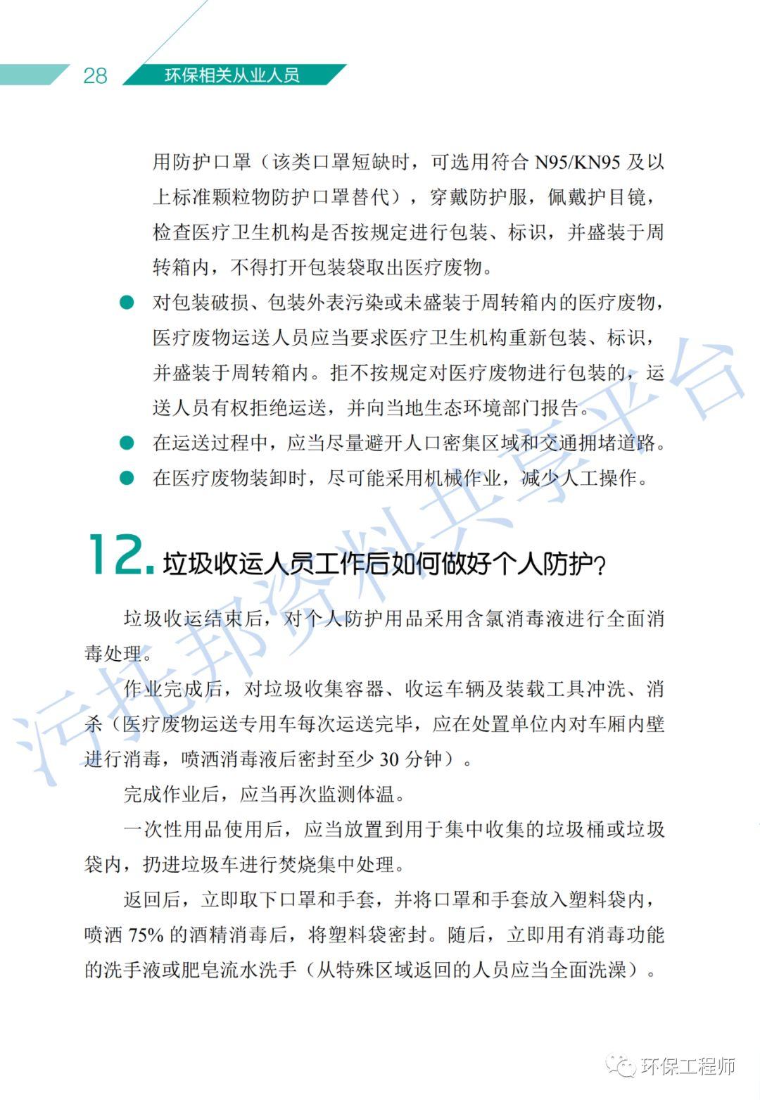 《环保从业人员新型冠状病毒疫情防护手册》_15