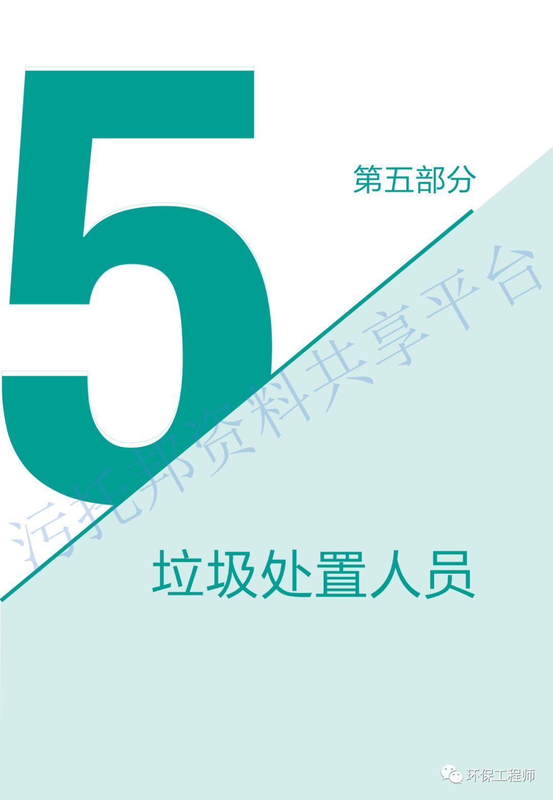 《环保从业人员新型冠状病毒疫情防护手册》_16
