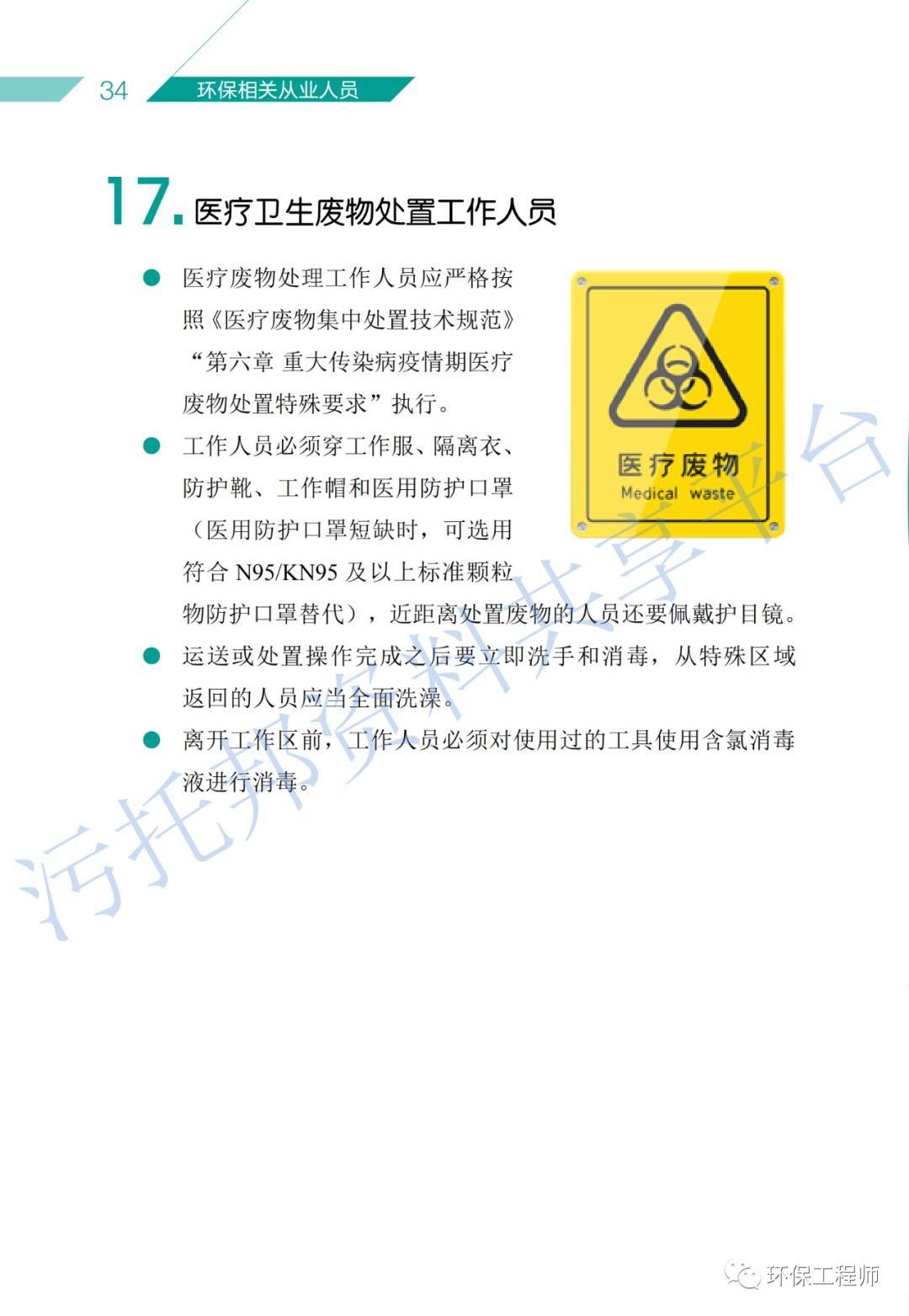 《环保从业人员新型冠状病毒疫情防护手册》_20