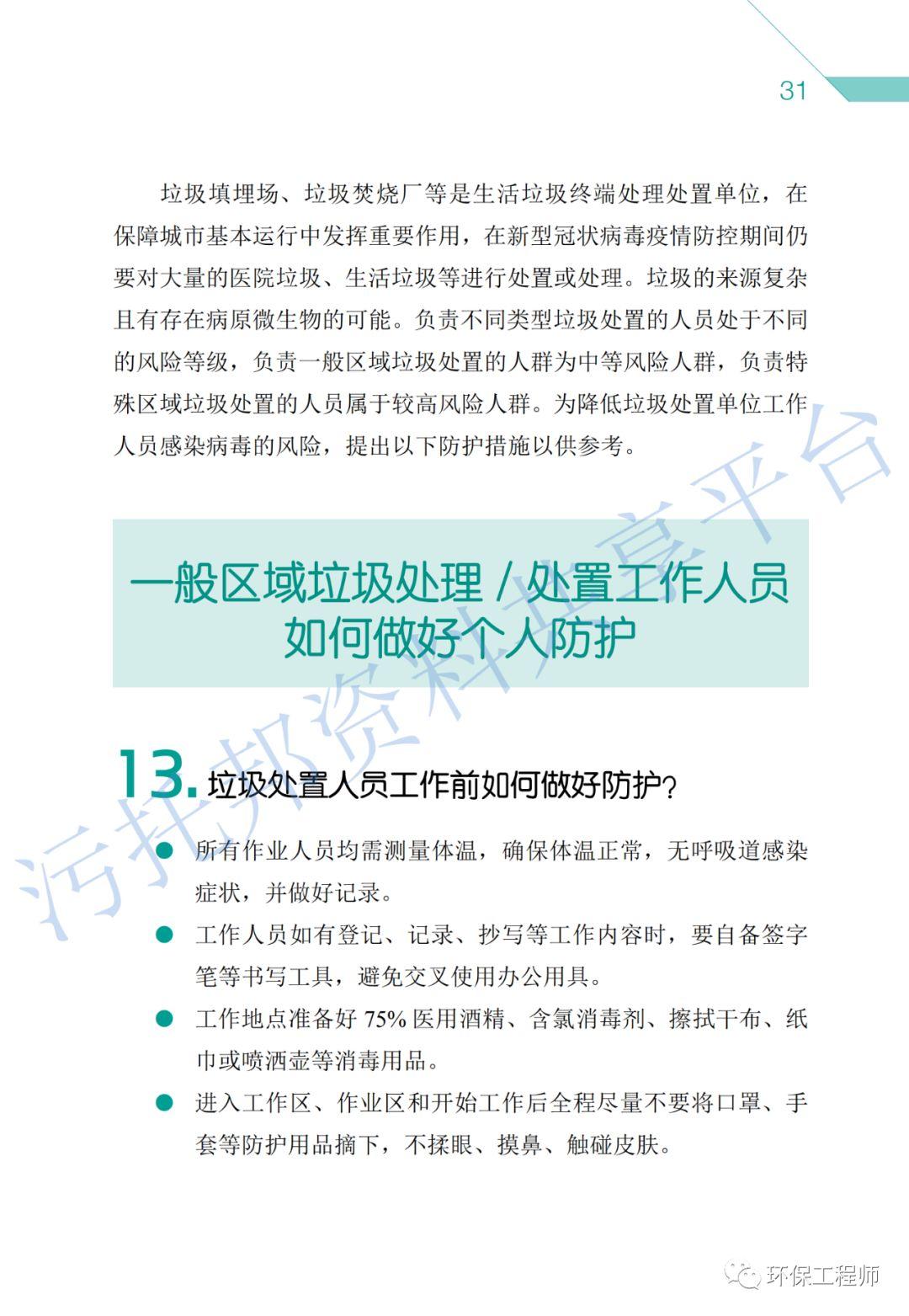 《环保从业人员新型冠状病毒疫情防护手册》_17