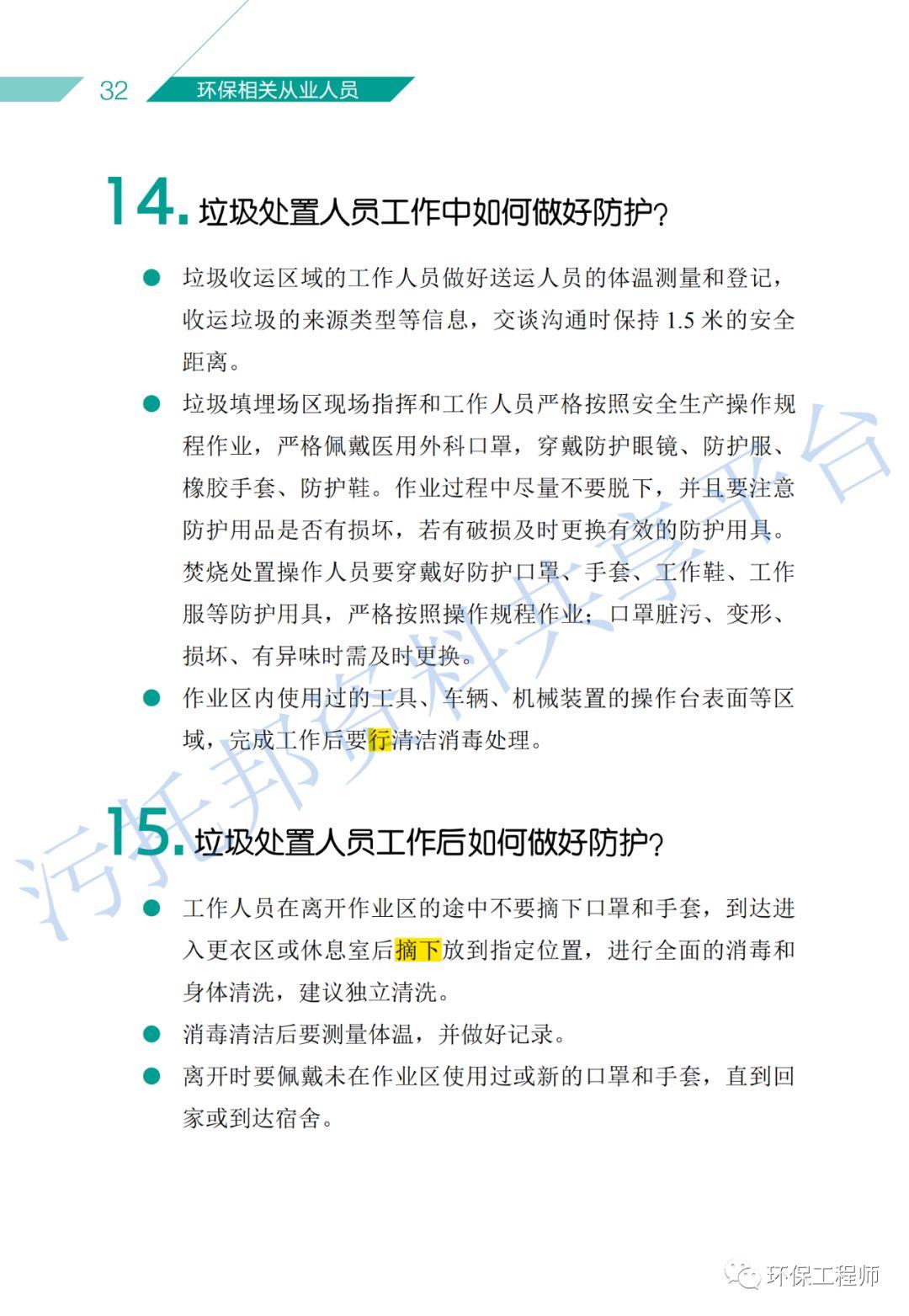 《环保从业人员新型冠状病毒疫情防护手册》_18