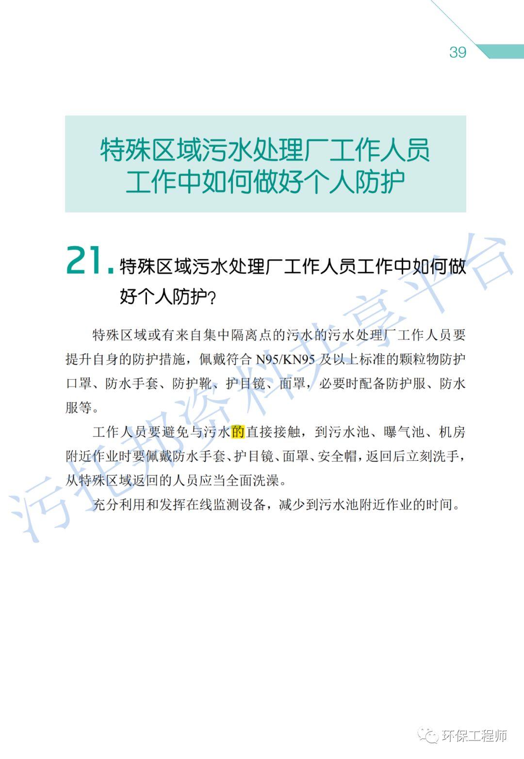 《环保从业人员新型冠状病毒疫情防护手册》_24