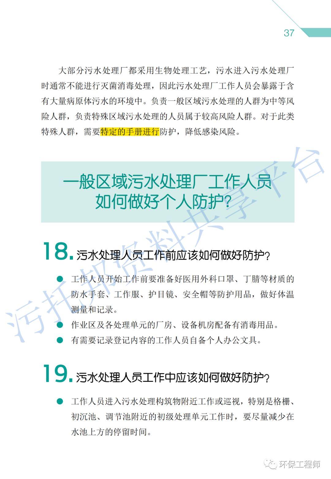 《环保从业人员新型冠状病毒疫情防护手册》_22