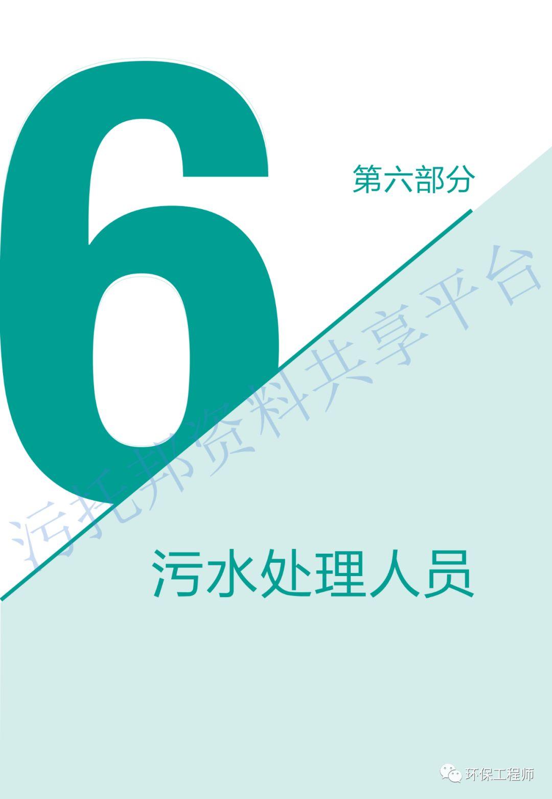《环保从业人员新型冠状病毒疫情防护手册》_21