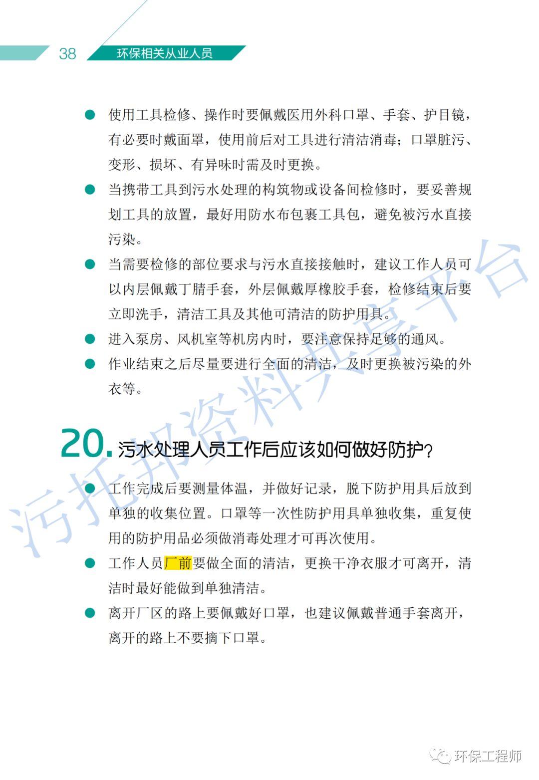 《环保从业人员新型冠状病毒疫情防护手册》_23
