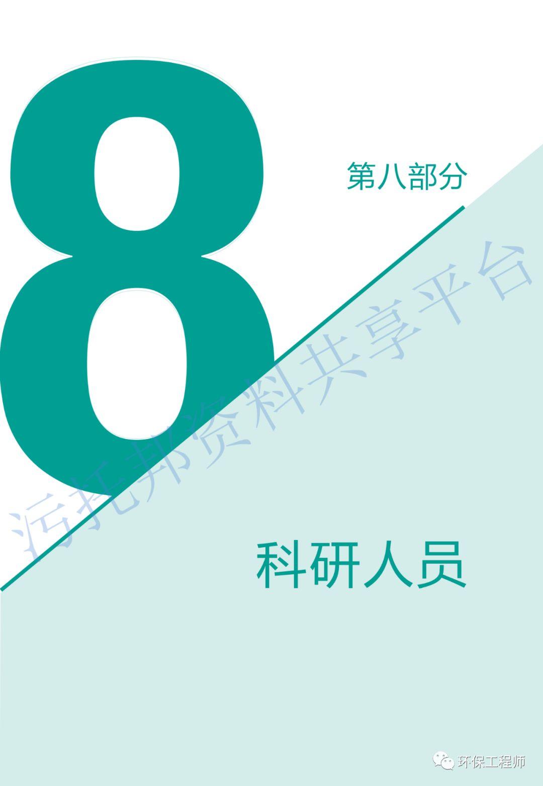 《环保从业人员新型冠状病毒疫情防护手册》_28